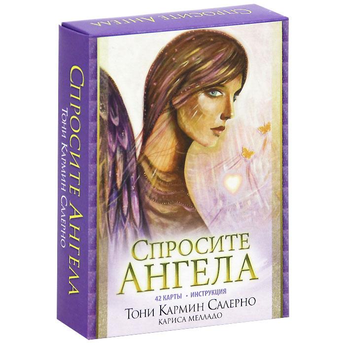 Спросите ангела (+ набор из 42 карт). Тони Кармин Салерно, Кариса Мелладо