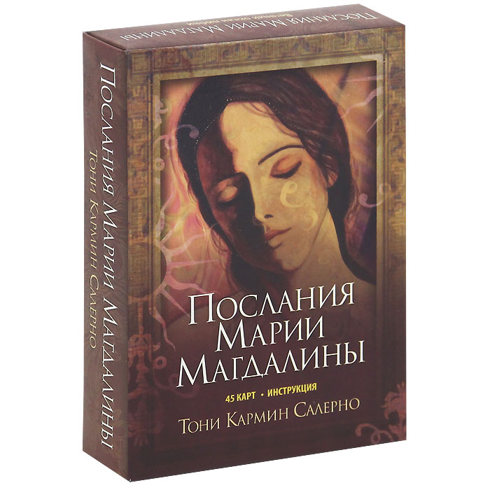 Послания Марии Магдалины (+ набор 45 карт). Тони Кармин Салерно