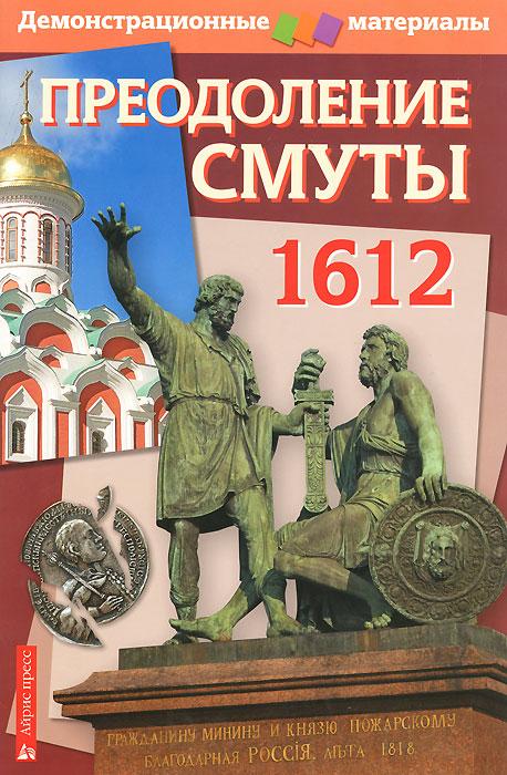 Сергей Павлов Преодоление Смуты. 1612 год. Демонстрационный материал с методичкой