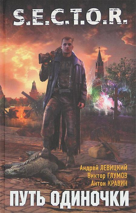 Андрей Левицкий Путь одиночки