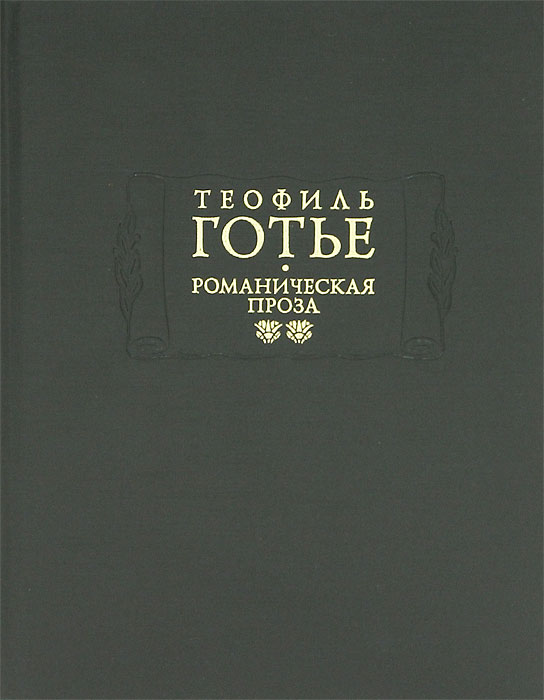 Теофиль Готье Романическая проза. В 2 томах. Том