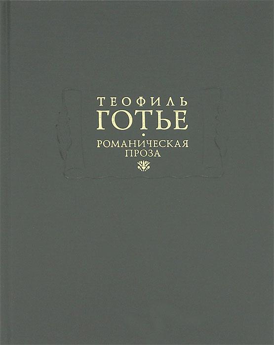 Теофиль Готье Романическая проза. В 2 томах. Том 1