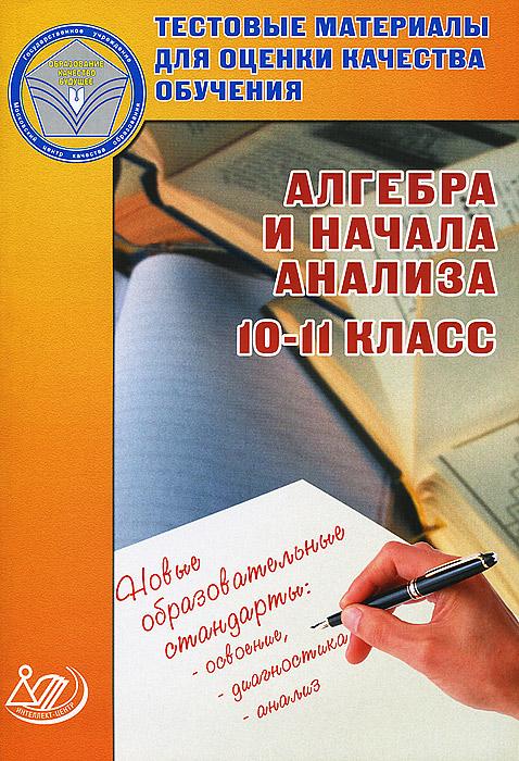 Алгебра и начала анализа. 10-11 класс. Тестовые материалы для оценки качества обучения