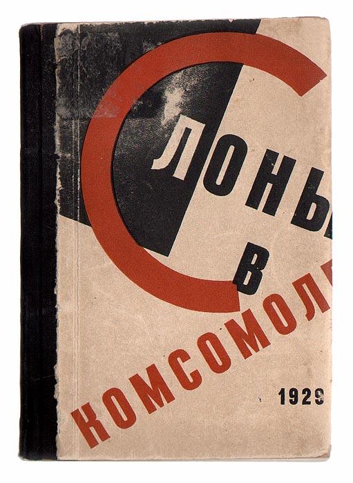 Слоны в комсомоле юркин в молодая гвардия конспект истории 1922 2012
