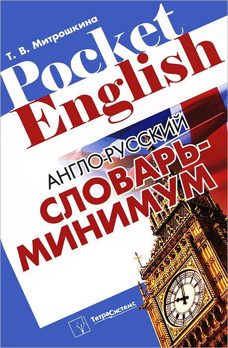 Т. В. Митрошкина Англо-русский словарь-минимум англо русский морской словарь