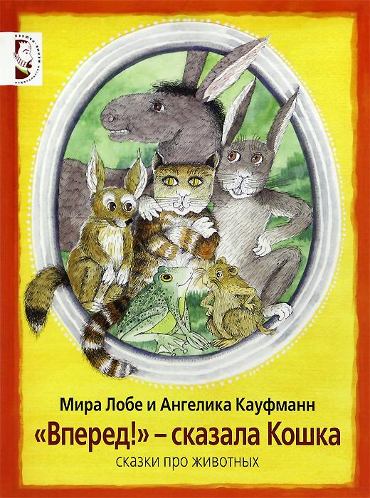 """""""Вперед!"""" - сказала Кошка. Сказки про животных"""