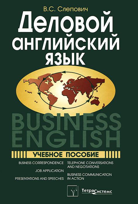 В. С. Слепович Деловой английский язык / Business English деловой английский язык для менеджеров учебное пособие