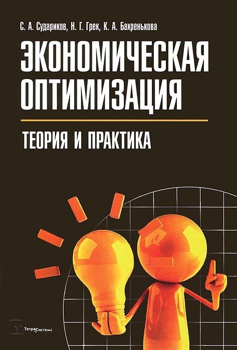 Экономическая оптимизация. Теория и практика