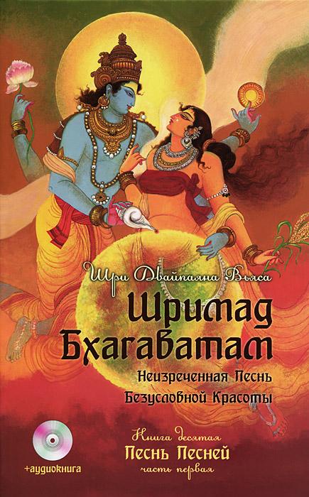 Шримад Бхагаватам. Книга 10 (+ CD). Ш. Д. Вьяса