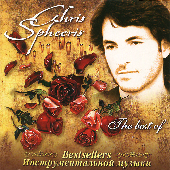 Zakazat.ru Chris Spheeris. The Best Of