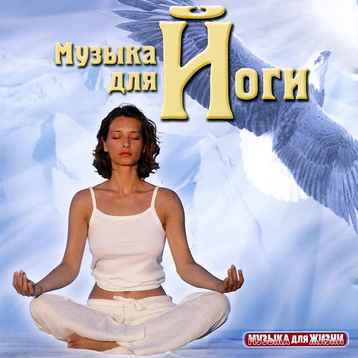 Мягкая гармоничная музыка во время сеансов медитации способствует приведению психики человека в состояние глубокой умственной сосредоточенности, которое сопровождается телесной расслабленностью, отсутствием эмоциональных проявлений, отрешенностью от окружающего мира.