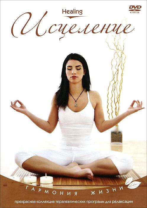 Не секрет, что причина подавляющего большинства психологических и физических недугов кроется в нашей голове, нашем сознании, нашем внутреннем настрое. Все эти тяжёлые стрессы, отрицательные эмоции, отталкивающие и удручающие мысли оставляют свой след в сознании, тем самым отравляя нашу внутреннюю атмосферу. На самом деле секрет исцеления для многих незапущенных случаев бывает достаточно простым. Это красивые, доброжелательные лица, на которых разлиты гармония и покой, солнечные пейзажи, наполненные многообразием жизни природы, изображения, несущие радость и заряд положительной энергии и, конечно, гармоничная музыка, мягкая, плавная и приятная. Предлагаемые программы представят Вашему вниманию приятные путешествия по красивейшим местам нашей планеты, дополненные гармонией прекрасных танцев, плавных движений, сеансов массажа и сочностью красок современной компьютерной графики. Специально написанное музыкальное сопровождение поможет Вам погрузиться в состояние покоя и мягкого созерцания.   Содержание:01.        Чи02.        Карма (Часть 2) 03.        Начало дня на берегу04.        Загадочный игрок05.        Задумчивость06.        Чакра эмоций07.        Вибрации08.        Душа09.        Восход10.        Круг мыслей
