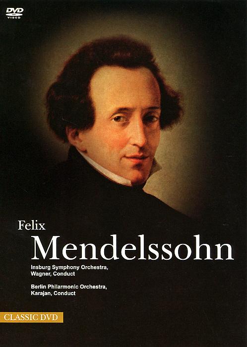 Феликс Мендельсон — один из крупнейших представителей немецкого романтизма, тесно связанный с классическими традициями, основатель лейпцигской школы. Музыка Мендельсона отличается стремлением к ясности и уравновешенности, ей присущи элегичность тона, опора на бытовые формы музицирования и интонации немецкой народной песни. Исполнительский стиль Мендельсона-пианиста, противника поверхностной виртуозности, повлиял на его инструментальную музыку. Один из создателей романтического симфонизма, Мендельсон обогатил его жанром программной концертной увертюры. В сопровождении Берлинского симфонического Оркестра под руководством великого дирижера Герберта фон Карояна, вы совершите красивое сочное путешествие по местам Германии, Италии, связанным с разными периодами жизни и становления талантов композитора и виртуозного исполнителя. Скрипичный концерт Ми минор, ор.64Allegro molto apassionatoAndanteAllegretto non troppoИнсбрукский Симфонический Оркестр / Вагнер, дирижер Евгений Светраноф, скрипкаСимфония № 4 Ля мажор