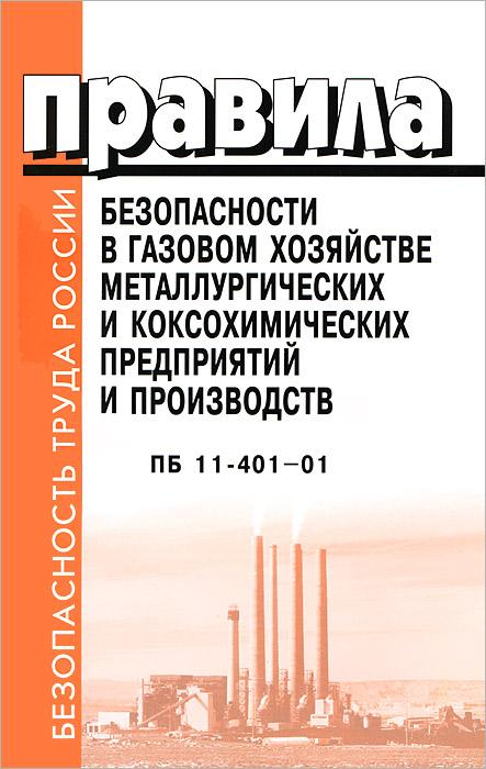 Правила безопасности в газовом хозяйстве металлургических и коксохимических предприятий и производств. ПБ 11-401-01