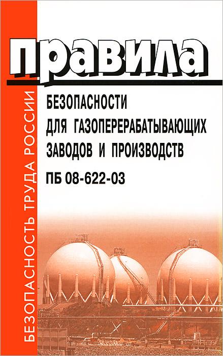 Правила безопасности для газоперерабатывающих заводов и производств. ПБ 08-622-03 семена кл евера в с пб