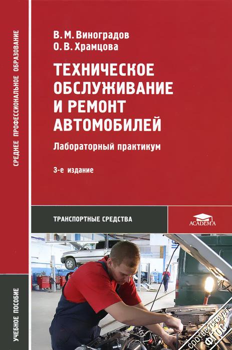 где купить В. М. Виноградов, О. В. Храмцова Техническое обслуживание и ремонт автомобилей. Лабораторный практикум дешево