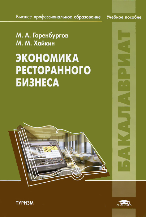 Zakazat.ru Экономика ресторанного бизнеса. М. А. Горенбургов, М. М. Хайкин