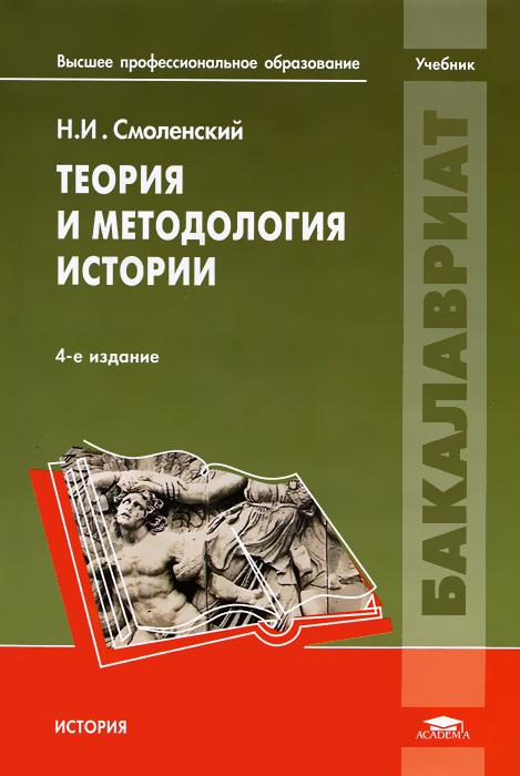 Н. И. Смоленский Теория и методология истории крот истории
