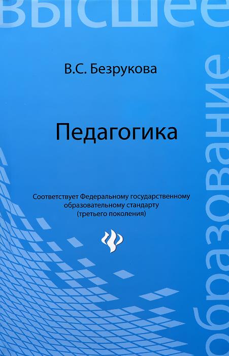 Педагогика. В. С. Безрукова