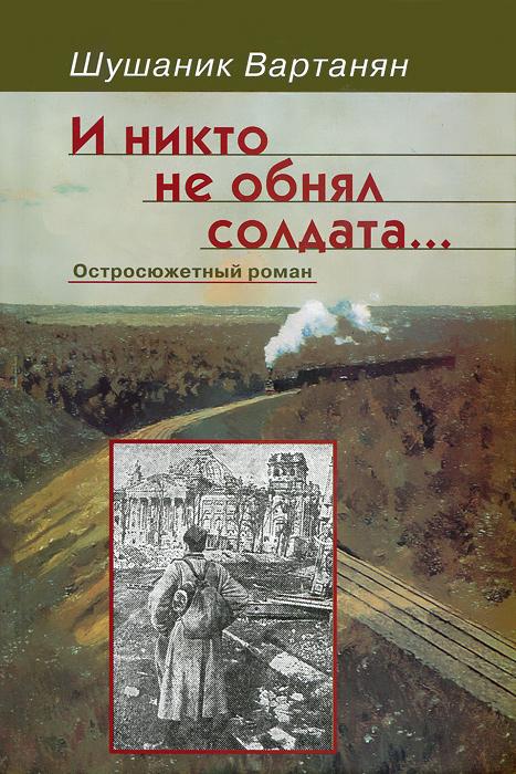 Шушаник Вартанян И никто не обнял солдата... подвиг солдата