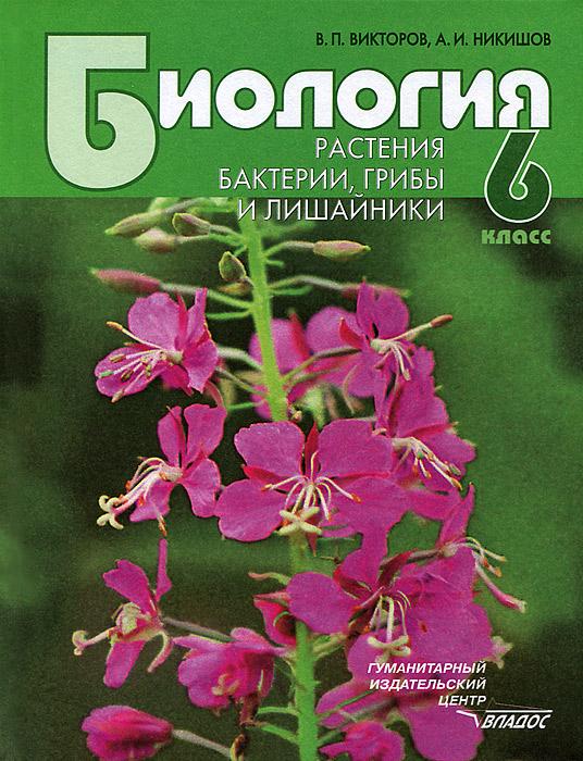 Учебник по биологии 10-11 класс захаров мамонтов 1996 cкачать