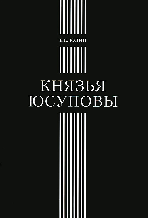 Е. Е. Юдин Князья Юсуповы шокарев с тайны российской аристократии