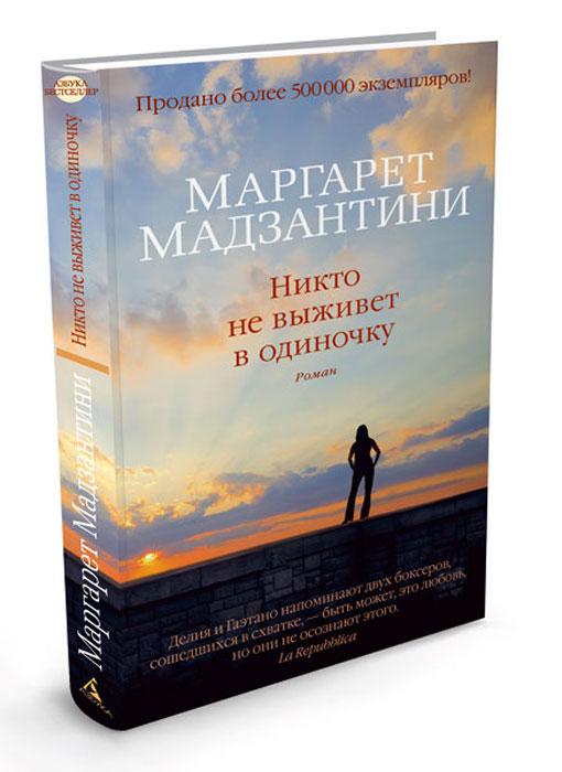 Маргарет Мадзантини Никто не выживет в одиночку бобровая желчь применение в сургуте