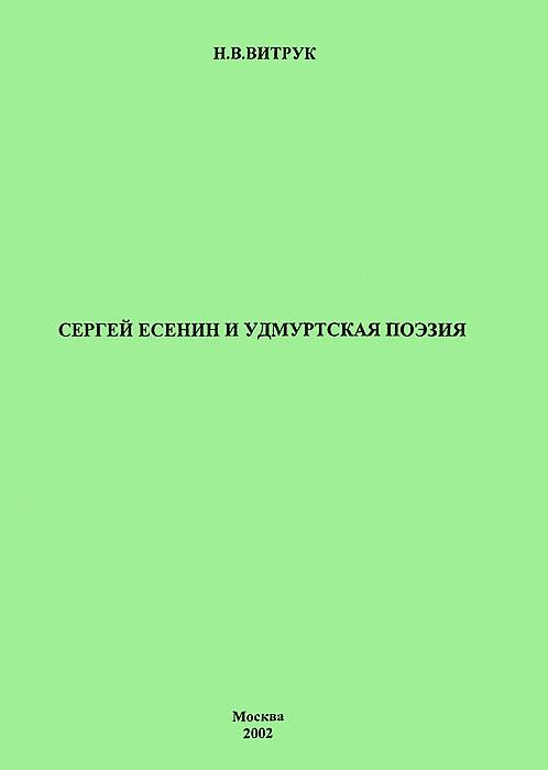 Сергей Есенин и удмуртская поэзия