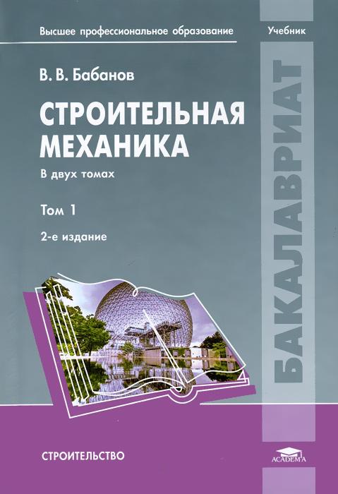 В. В. Бабанов Строительная механика. В 2 томах. Том 1