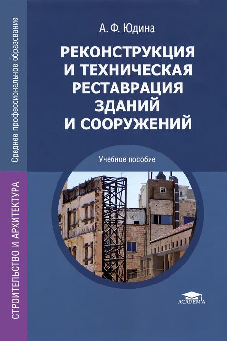 А. Ф. Юдина Реконструкция и техническая реставрация зданий и сооружений