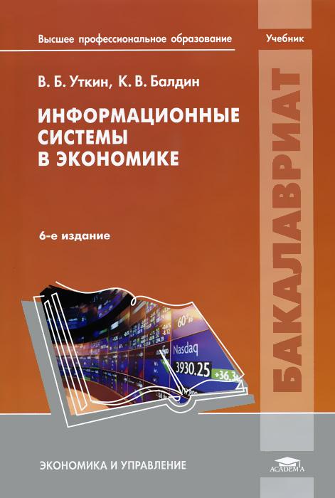 В. Б. Уткин, К. В. Балдин Информационные системы в экономике цена