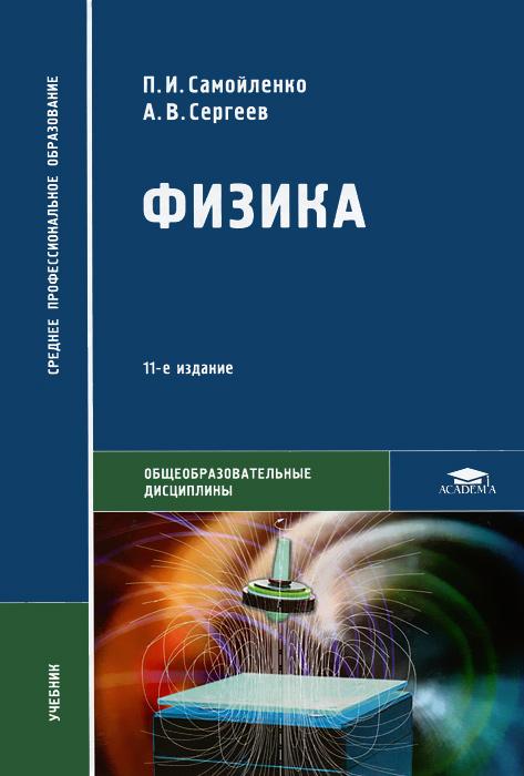 Физика (для нетехнических специальностей)