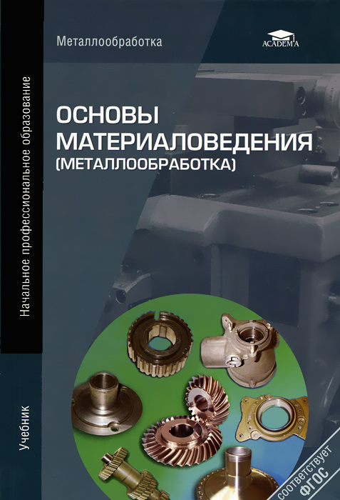 Основы материаловедения (металлообработка)