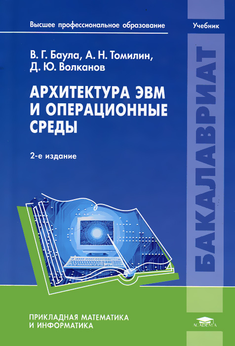 Архитектура ЭВМ и операционные среды. В. Г. Баула, А. Н. Томилин, Д. Ю. Волканов