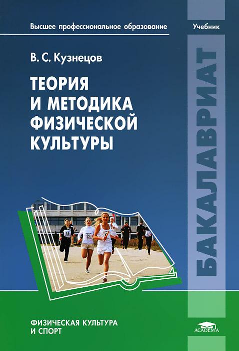 В. С. Кузнецов Теория и методика физической культуры