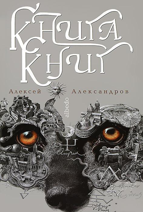 А. Александров Книга книг. Albedo. Т.2