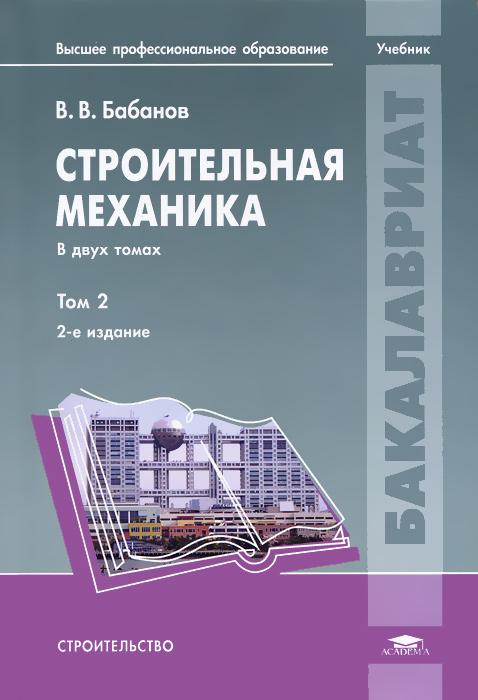 В. В. Бабанов Строительная механика. В 2 томах. Том 2