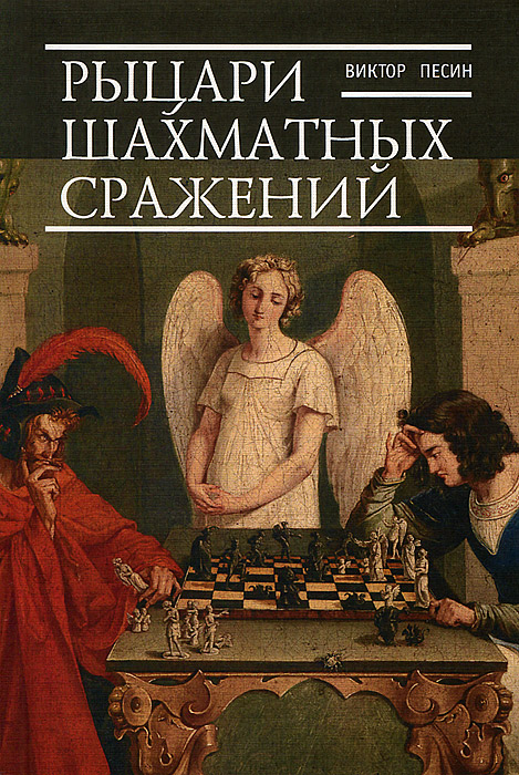 Рыцари шахматных сражений. Виктор Песин