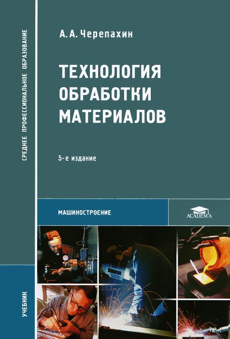 А. А. Черепахин Технология обработки материалов профессиональные стандарты в автомобилестроении