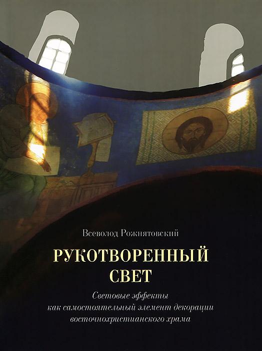 Всеволод Рожнятовский Рукотворенный свет книга мастеров