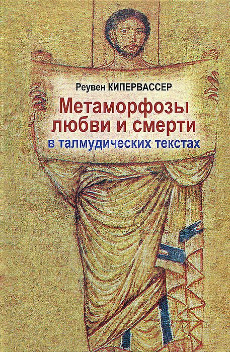 Реувен Кипервассер Метаморфозы любви и смерти в талмудических текстах христианское монашество в поздней античности