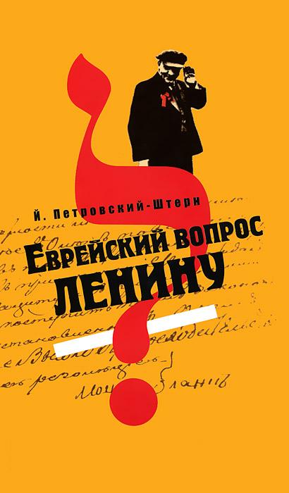 Й. Петровский-Штерн Еврейский вопрос Ленину книги эксмо отставка господа бога зачем россии православие