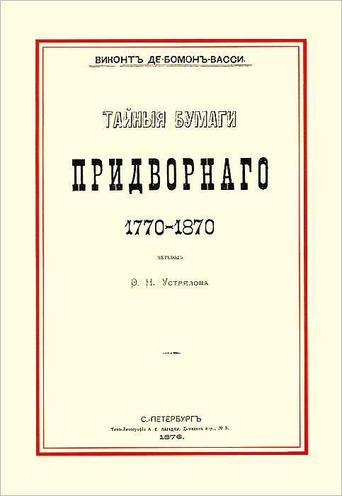 Фото - Виконт де Бомон-Васси Тайные бумаги придворного. 1770-1870 стикеры для стен zooyoo1208 zypa 1208 nn