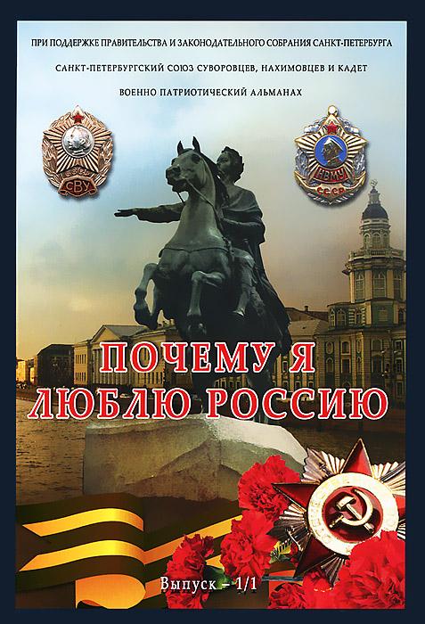 цена Почему я люблю Россию. Военно-патриотический альманах, №1, 2012