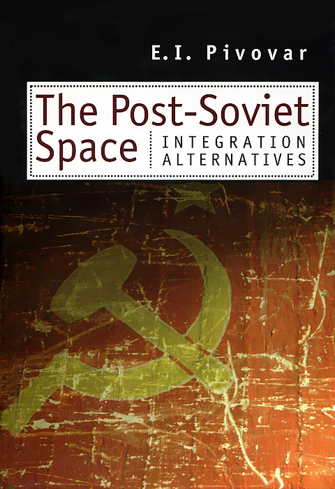 E. I. Pivovar The Post-Soviet Space: Integration Alternatives bremzen a mastering the art of soviet cooking