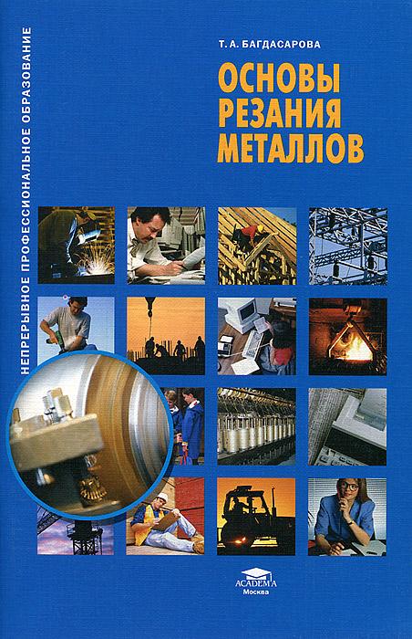 Основы резания металлов