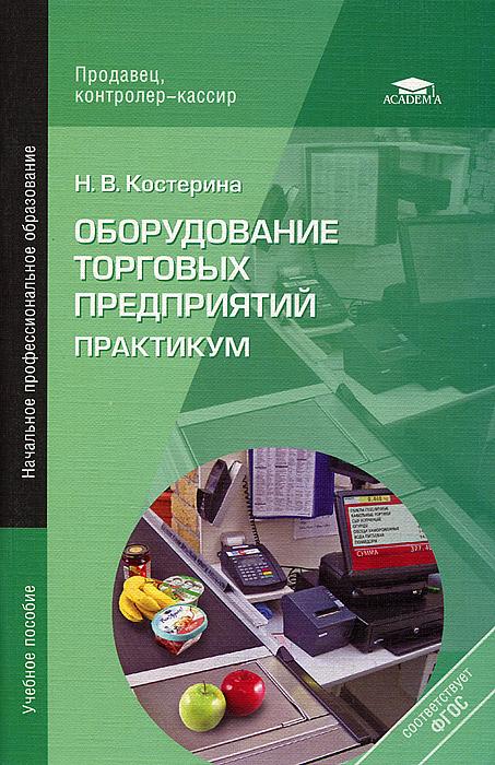 Н. В. Костерина Оборудование торговых предприятий. Практикум