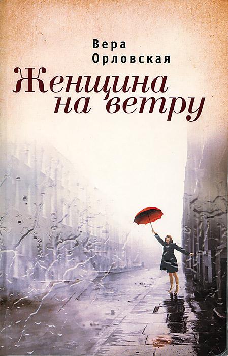 Вера Орловская Женщина на ветру книга загадай желание вчера