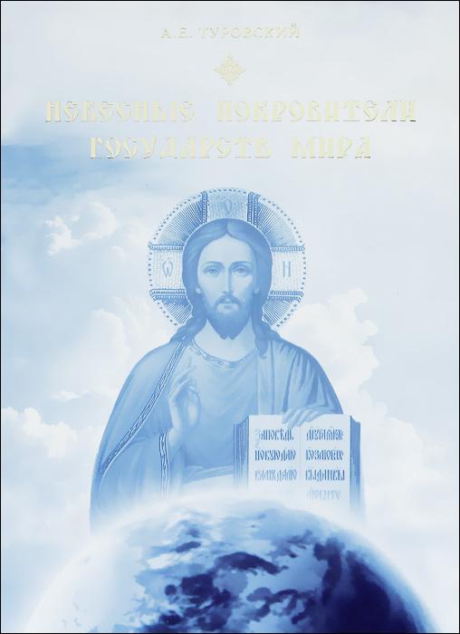 А. Е. Туровский Небесные покровители государств мира наши небесные покровители