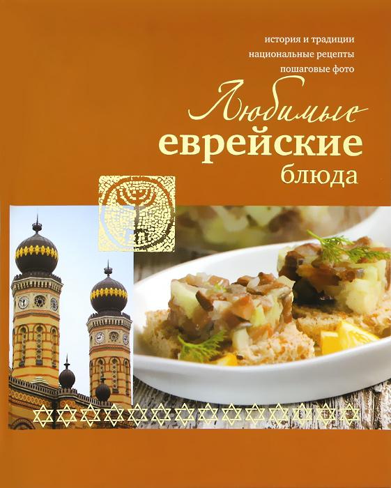 Лея Левинская Любимые еврейские блюда